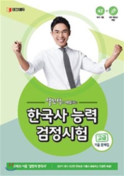 2017 설민석이 해설하는 한국사능력검정시험 고급 1,2급 기출문제집