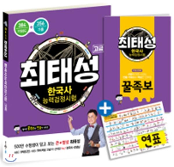 최태성 선생님과 함께하는 한국사능력검정시험 고급