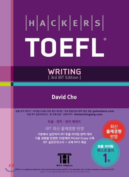 toefl dissertation mp3