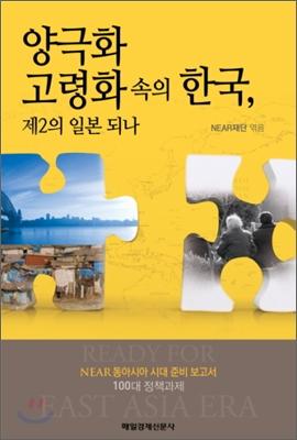 양극화 고령화 속의 한국, 제2의 일본 되나