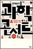 [도서] 정재승의 과학콘서트