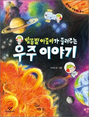 별똥별 아줌마가 들려주는 우주 이야기
