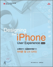 Designing the iPhone User Experience �ѱ�����