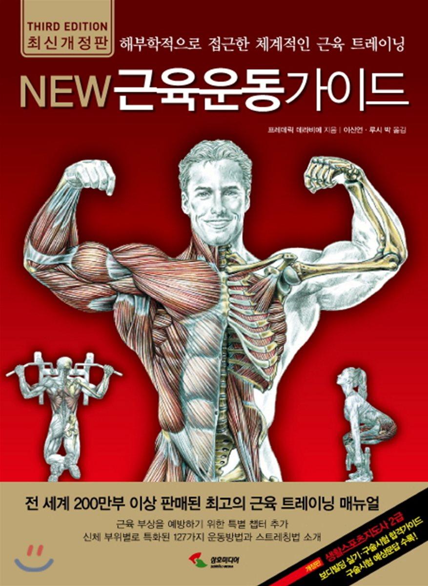 New 뉴 근육운동가이드