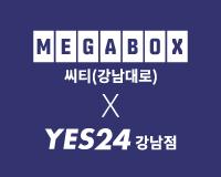 YES24강남점 X 메가박스