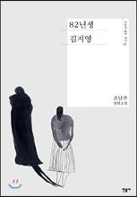 영화로 제작되는 <b>『82년생 김지영』</b><br>배우 정유미 주연 확정!