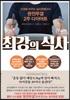 [도서] 최강의 식사