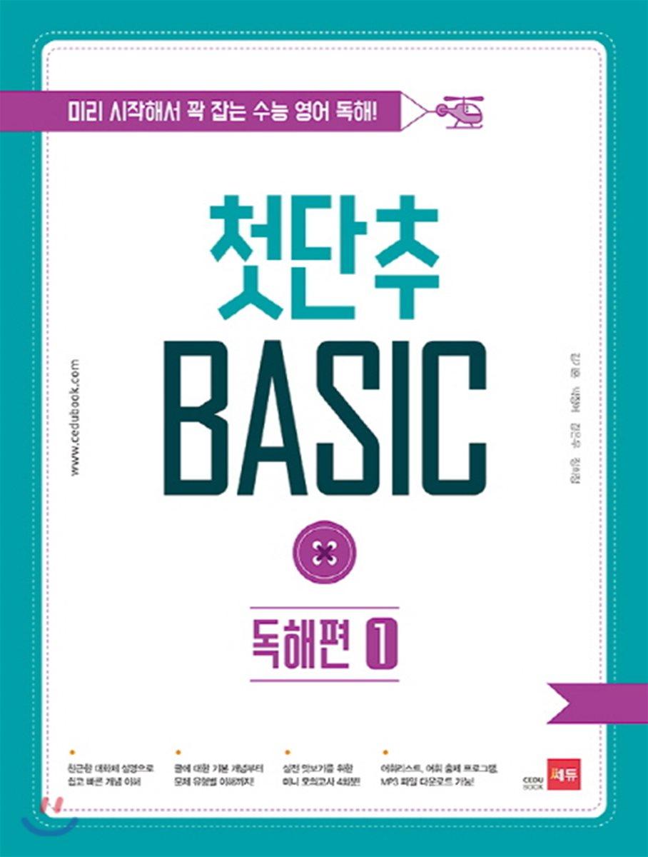 첫단추 BASIC 독해편 1