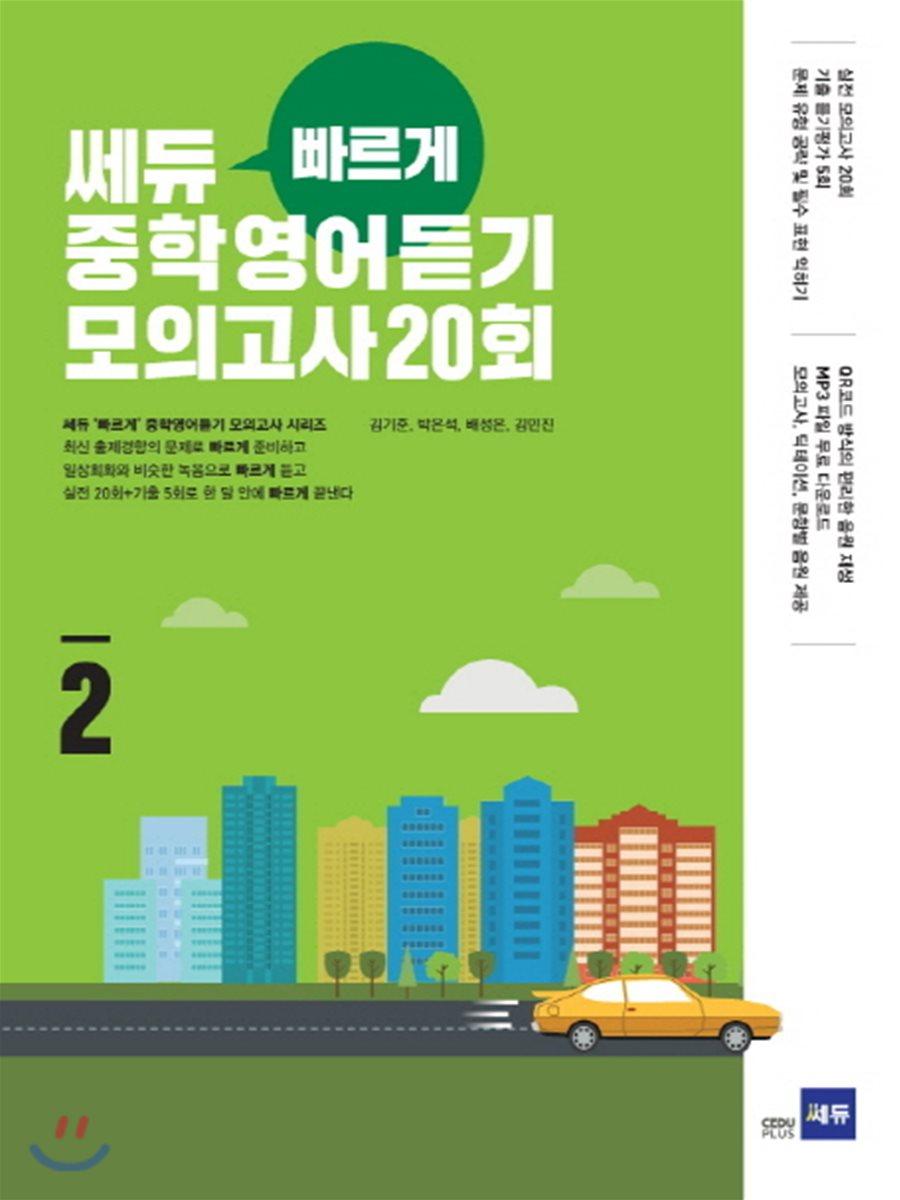 쎄듀 '빠르게' 중학영어듣기 모의고사 20회 2