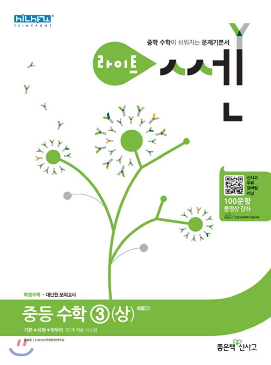 라이트 쎈 중등수학 3 (상) (2017년용)