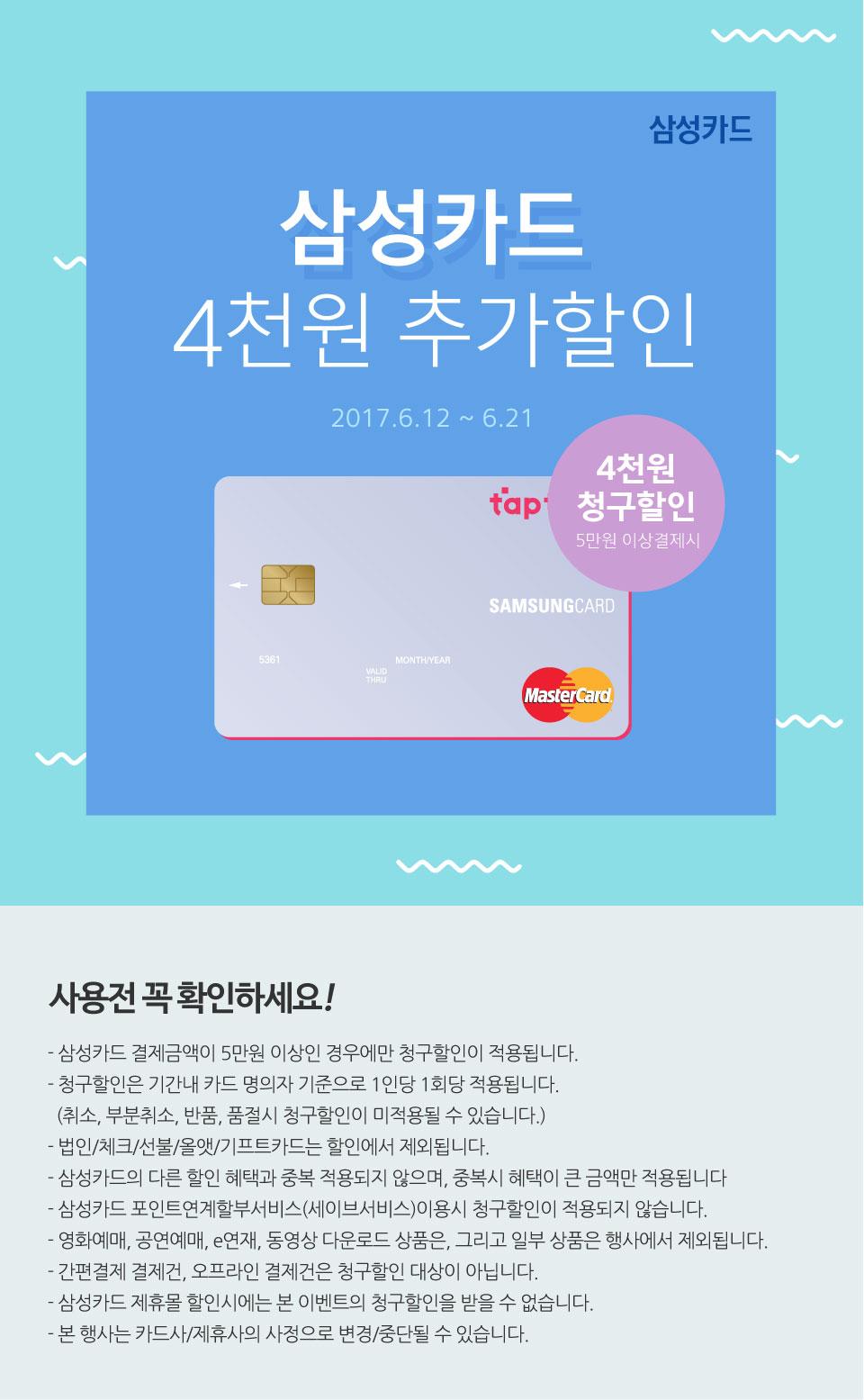 삼성카드 청구할인 이벤트
