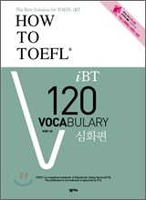 HOW TO TOEFL iBT 120 Vocabulary ��ȭ��