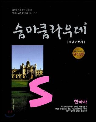 숨마쿰라우데 SUMMA CUM LAUDE 한국사