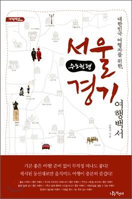 대한민국 여행자를 위한, 서울 경기 여행백서