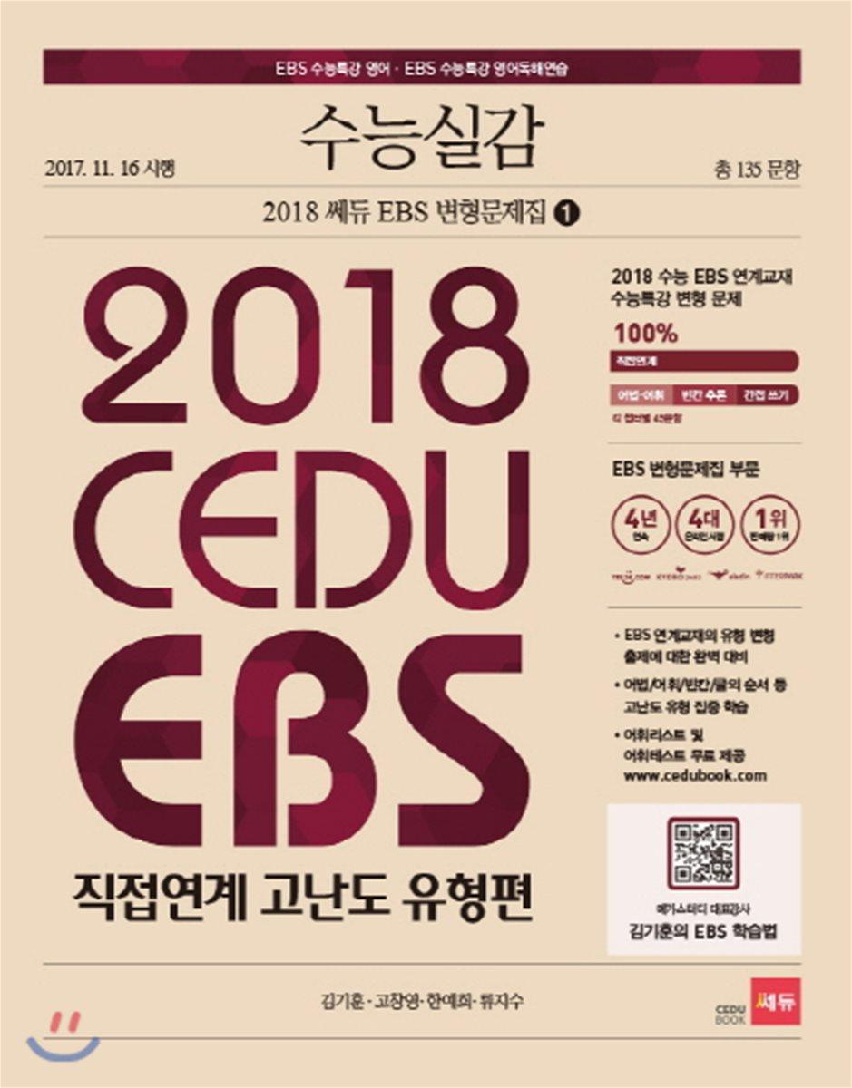 수능실감 2018 쎄듀 EBS 변형문제집 1 직접연계 고난도 유형편