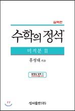 수학의 정석 실력편 미적분 2 (2019년용/고3)