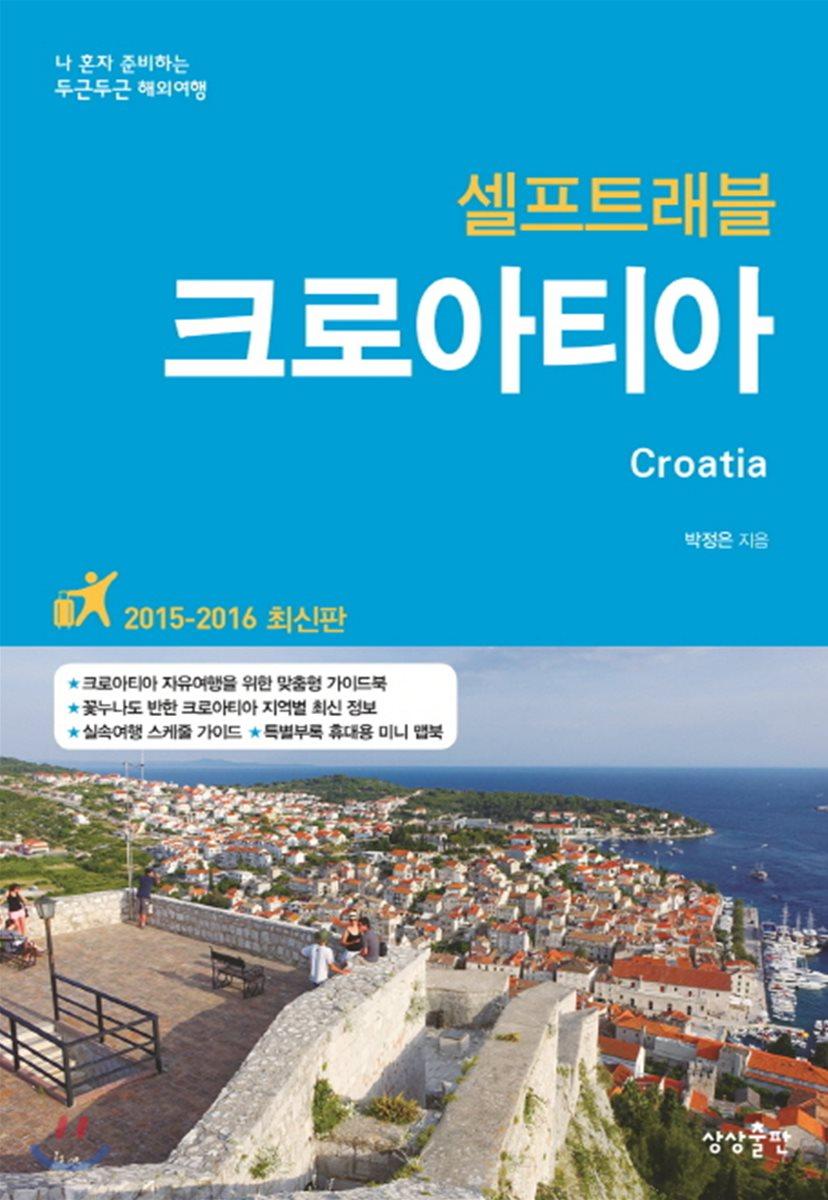 크로아티아 셀프 트래블