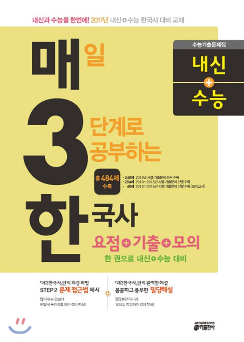 매3한국사 매일 3단계로 공부하는 한국사 (2017년)