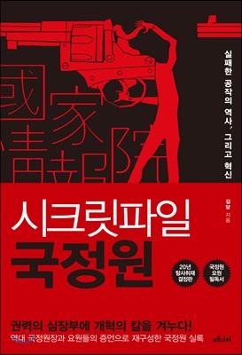 시크릿 파일 국정원