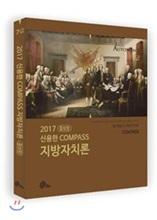 2017 신용한 COMPASS 지방자치론 기본서