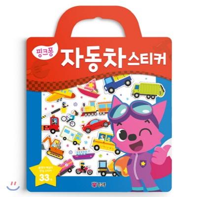 핑크퐁 자동차 스티커