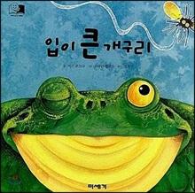 입이 큰 개구리