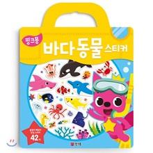 핑크퐁 바다 동물 스티커