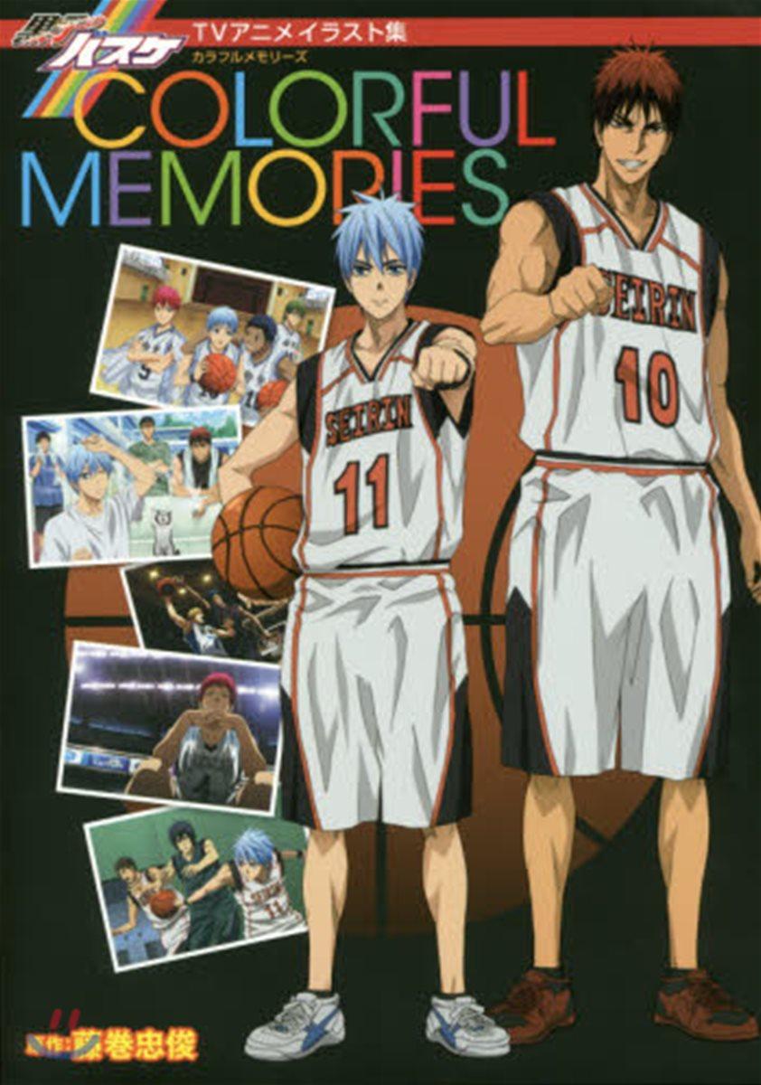 黑子のバスケ TVアニメイラスト集 COLORFUL MEMORIES