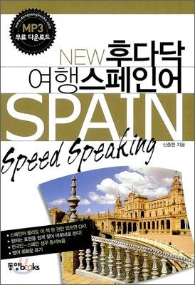 NEW 후다닥 여행 스페인어