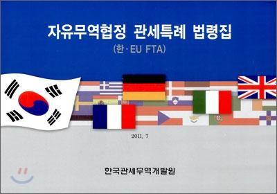 자유무역협정 관세특례 법령집