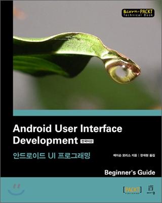 Android User Interface Development 한국어판