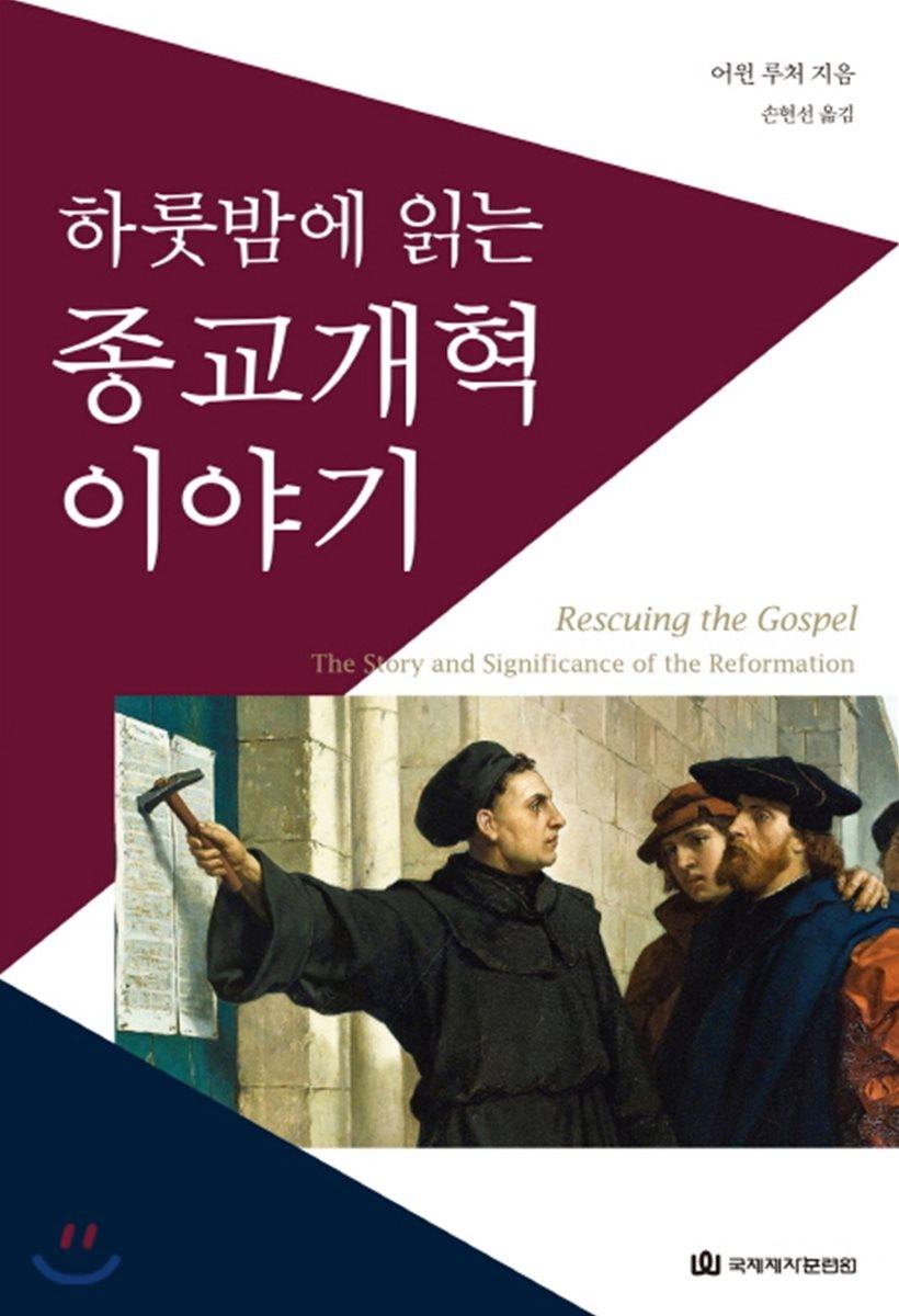 하룻밤에 읽는 종교개혁이야기