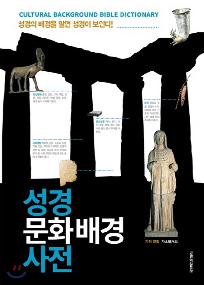 성경문화배경 사전