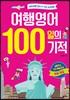 [도서] 여행영어 100일의 기적