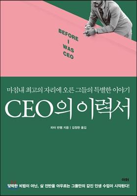 CEO의 이력서