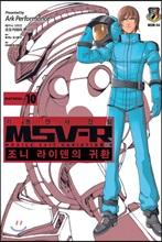 기동전사 건담 MSV-R 조니 라이덴의 귀환 10