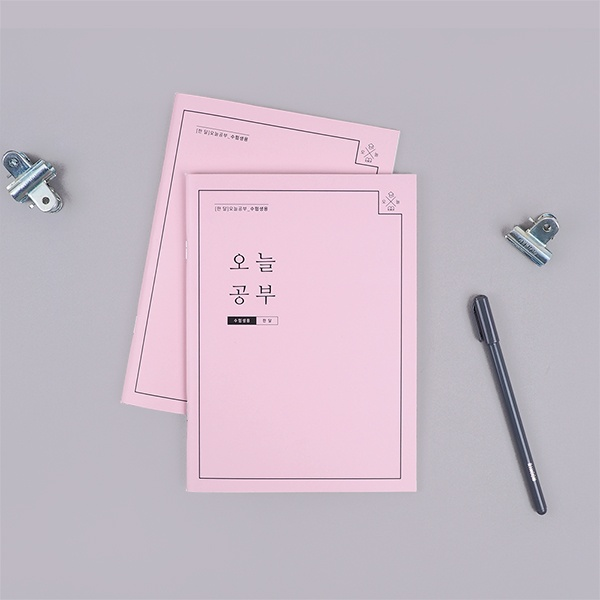 [한달]오늘공부(수험생용)