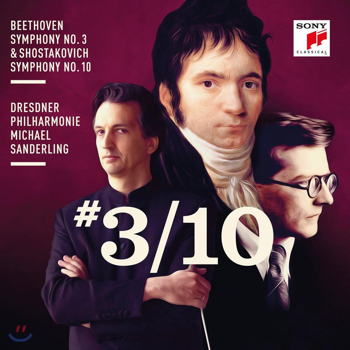 Michael Sanderling #3/10 - 베토벤: 교향곡 3번 / 쇼스타코비치: 교향곡 10번 - 미하엘 잔데를링, 드레스덴 필하모닉 (Beethoven / Shostakovich: Symphonies)