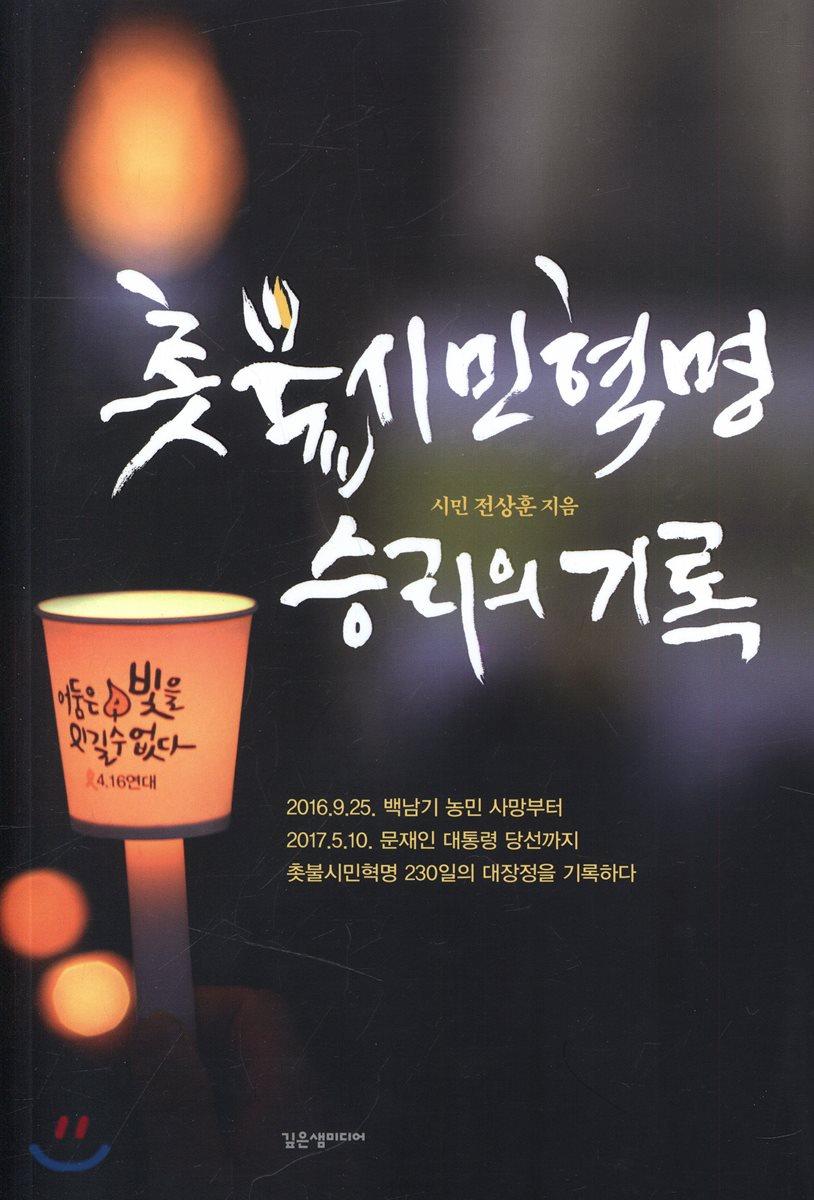 촛불시민혁명 승리의 기록