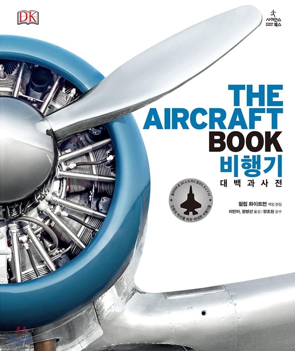 비행기 대백과사전