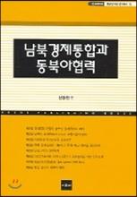남북경제통합과 동북아협력