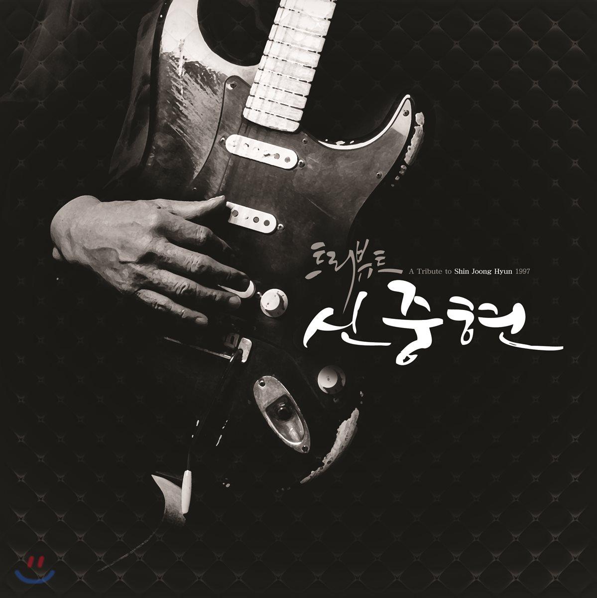 A Tribute to 신중현 [LP][500장 한정반]