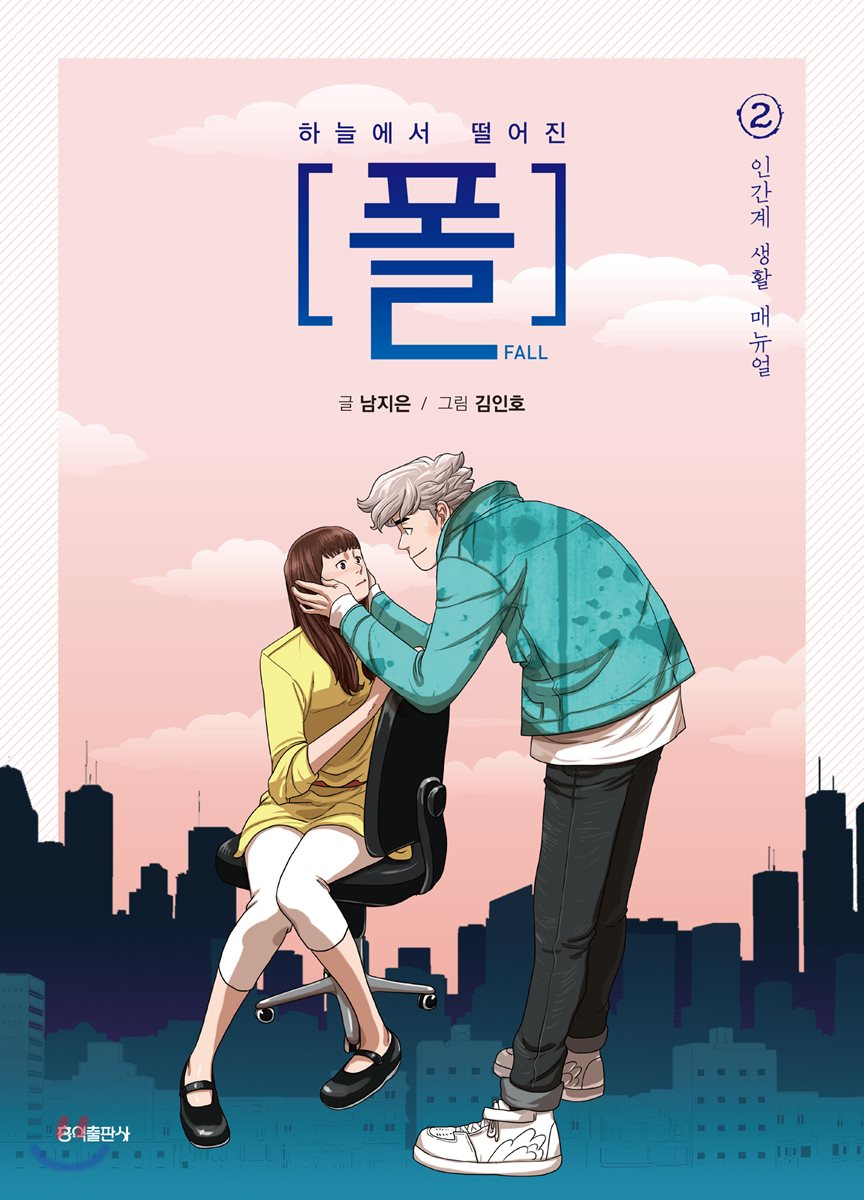 10 Upcoming Webtoon and Manhua Adaptations - MyDramaList