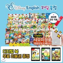 (2019년개정판)[디지털북이용권+사은품증정] 디즈니잉글리쉬리딩클럽 step1,2,3 풀구성 (총 142종) 세이펜활용가능 | 아이들이 좋아하는 디즈니캐릭터와 즐거운영어공부! |
