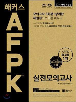 2018 해커스 AFPK 실전모의고사