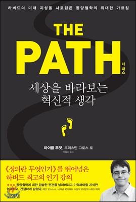 THE PATH 더패스