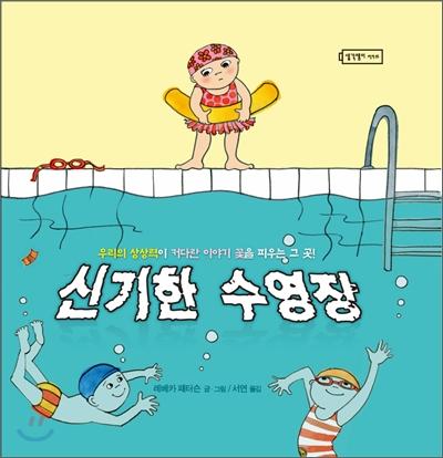 신기한 수영장