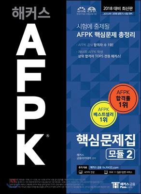 2018 대비 최신판 해커스 AFPK 핵심문제집 모듈 2