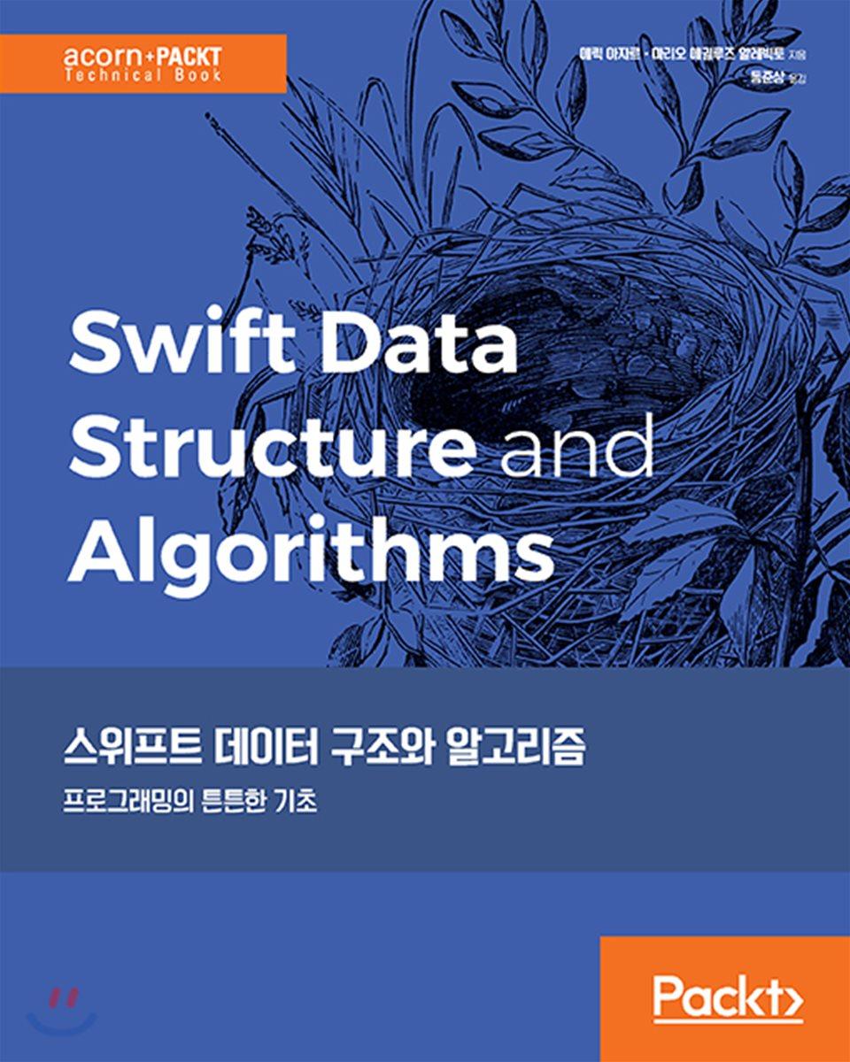 스위프트 데이터 구조와 알고리즘