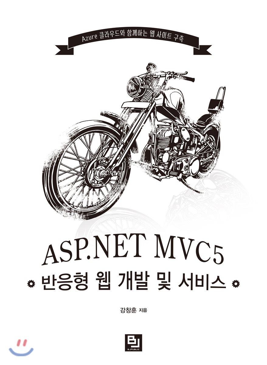ASP.NET MVC5 반응형 웹 개발 및 서비스